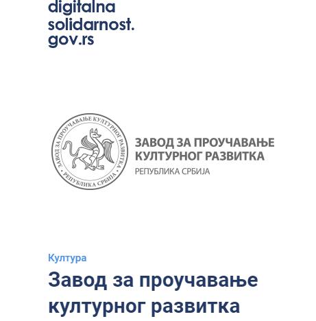 Садржаји Завода на порталу Дигитална солидарност