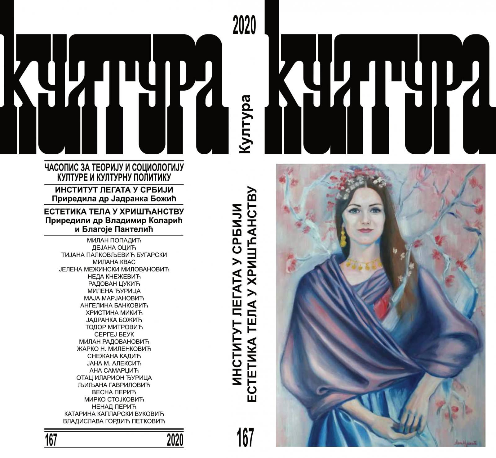 Časopis Kultura broj 167. korice